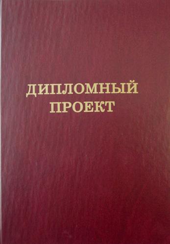 Выпускные квалификационные работы на заказ в Твери Дипломная работа для магистра на заказ